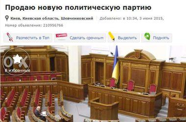В Украине продают политические партии от  тысяч за штуку