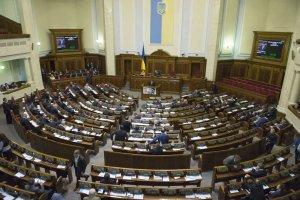 Засідання Верховної Ради 19 квітня: онлайн-трансляція