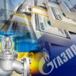 »Газпром» еще не рассчитал цену на газ для Украины на III квартал