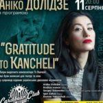 [:ru]Концерт Анико Долидзе с программой Gratitude to Kancheli[:uk]Концерт Аніко Долідзе з програмою Gratitude to Kancheli[:]