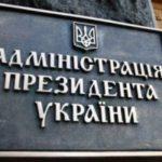 В Администрации президента и ГУД засекретили информацию о посетителях Порошенко – СМИ