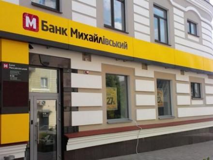 """Позичальникам банку """"Михайлівський"""" розповіли, як повернути свої кошти з Фонду гарантування вкладів"""