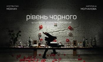 Объявлен фильм-претендент от Украины на Оскар-2018
