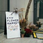 Kyiv Flower Market Boho: найтепліше і атмосферний захід цієї осені
