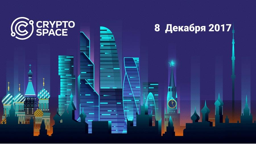 Звіт про конференції «Cryptospace» в Сколково