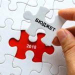[:ru]Закон о Госбюджете на 2018 год вступил в силу[:uk]Закон про Держбюджет на 2018 рік вступив в силу[:]