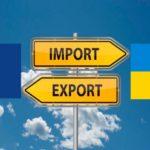 [:ru]Разрыв между импортом и экспортом Украины с ЕС составляет 3,3 млрд долл.[:uk]Розрив між імпортом та експортом України з ЄС становить 3,3 млрд дол.[:]