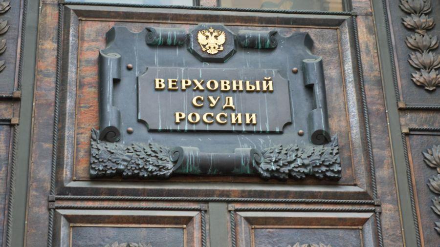 Верховний суд РФ скасував рішення про блокування сайту bitcoininfo.ru