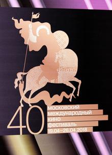Российские фильмы победили на 40-м Московском кинофестивале