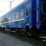 """""""Укрзалізниця"""" приготувала сюрприз для пасажирів"""