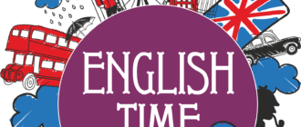 Разговорные курсы английского языка – один из методов практики