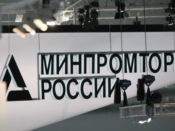 В Минпромторге РФ не исключают корректировки санкций против Украины