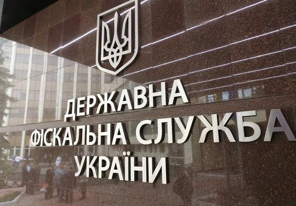 ГФС обнаружено правонарушений на сумму 2,7 млрд гривен