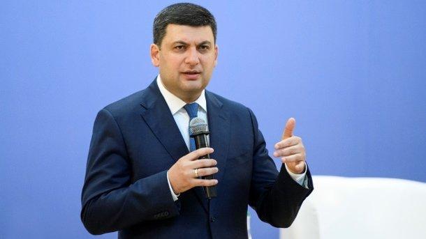 Гройсман назвал главную стратегическую цель Украины