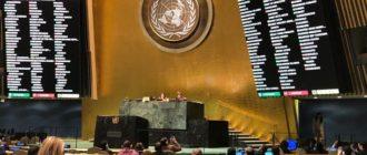Українська резолюція ООН про тортури Росії: хто голосував проти