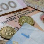 [:ru]В Украине выросла минимальная пенсия[:uk]В Україні зросла мінімальна пенсія[:]