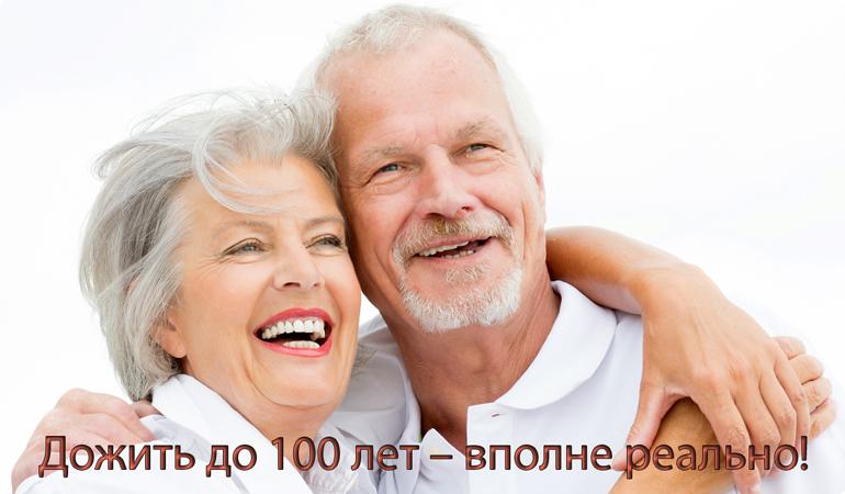 Дожить до 100 лет – вполне реально!