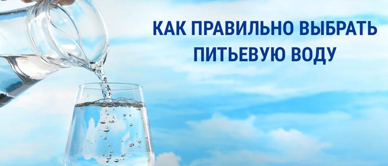 Как правильно выбрать питьевую воду