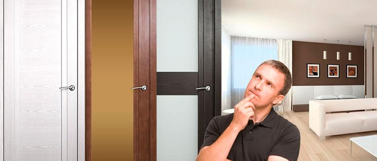 Как выбрать двери ?