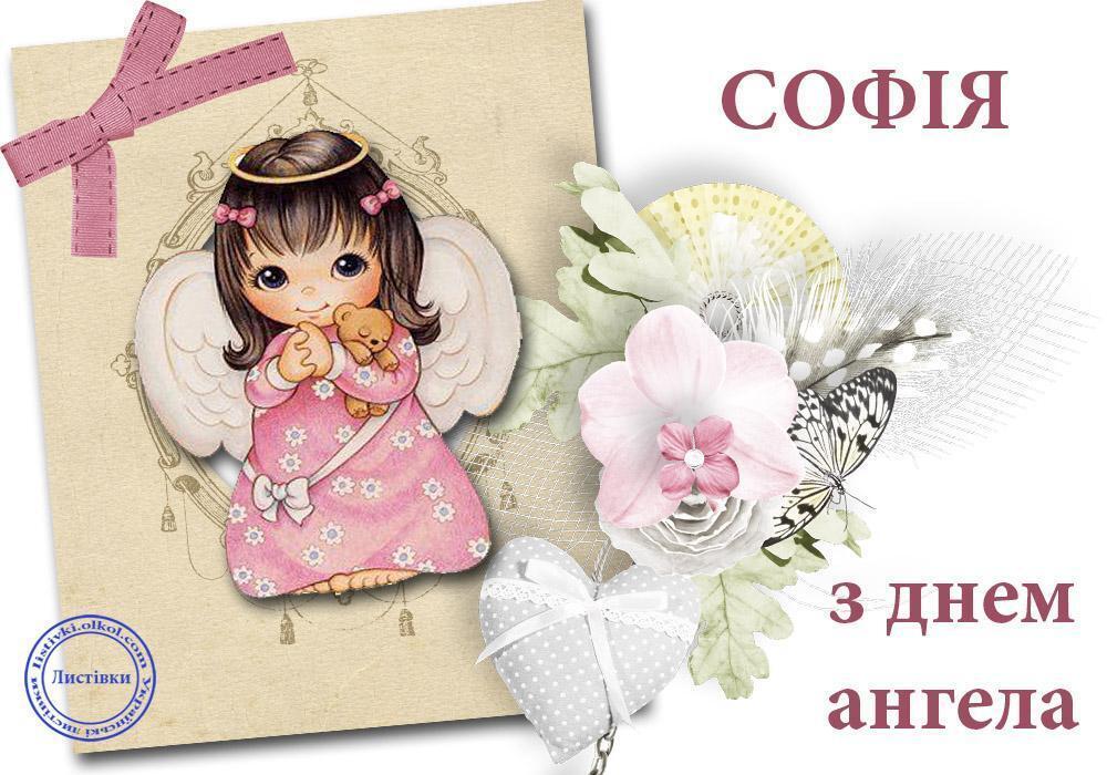 Открытки с днем ангела софии, открытка днем
