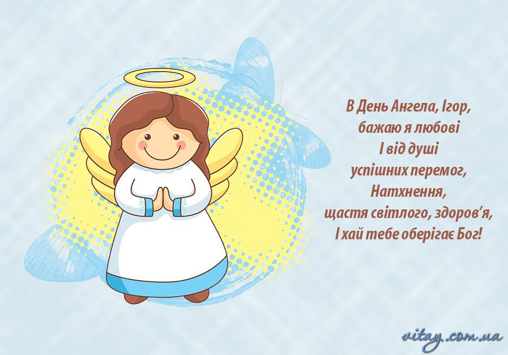 Поздравление с днем ангела дяде