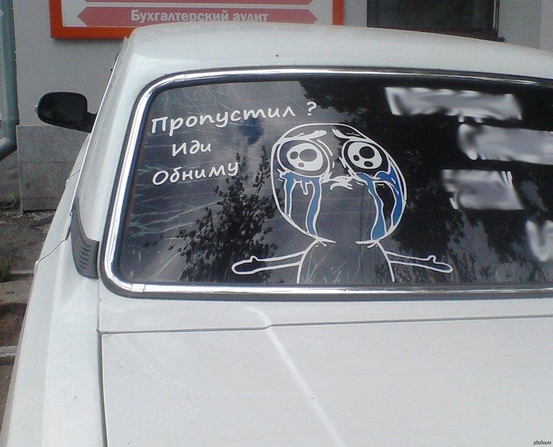 Картинки на заднее стекло автомобиля прикольные