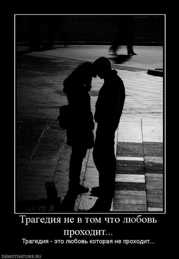 демотиватор о любви друг идёт