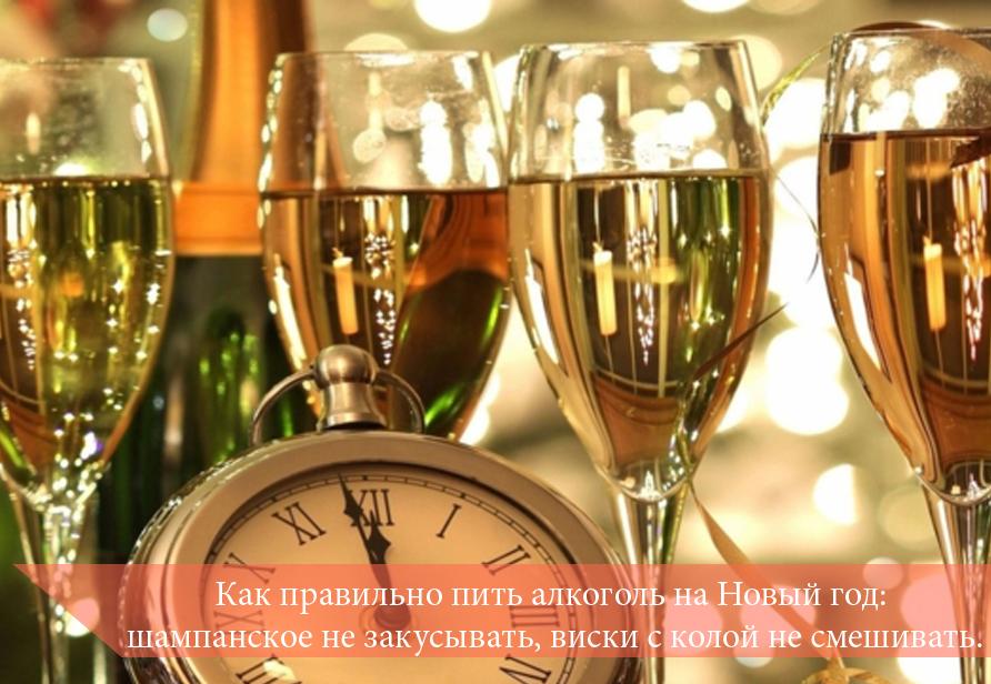 Как правильно пить алкоголь на Новый год: шампанское не закусывать, виски с колой не смешивать.