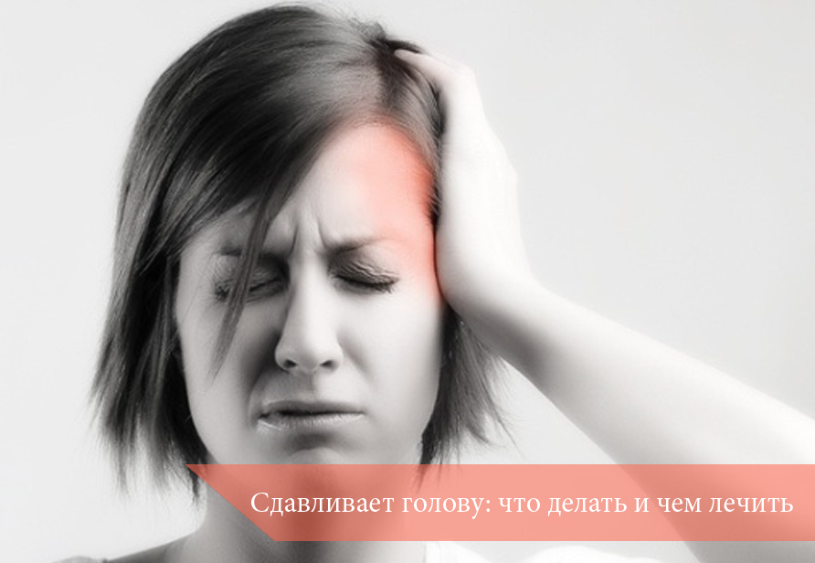 Сдавливает голову: что делать и чем лечить