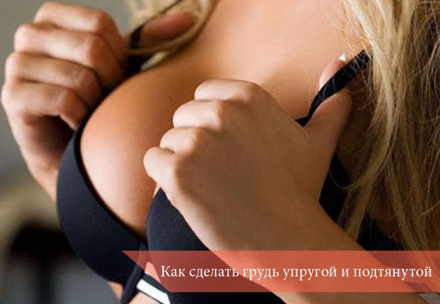 Как сделать грудь упругой и подтянутой