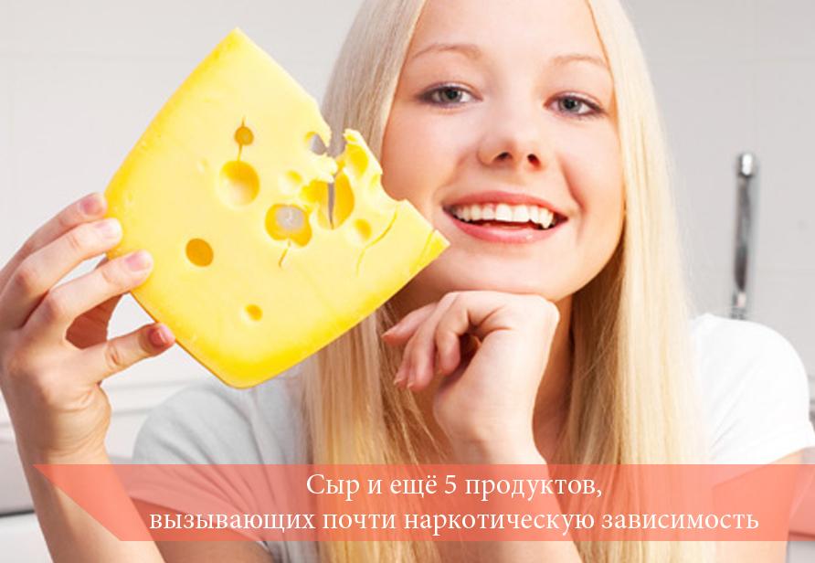 Сыр и ещё 5 продуктов, вызывающих почти наркотическую зависимость