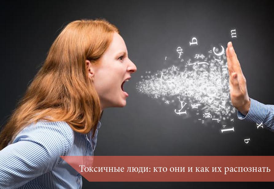 Токсичные люди: кто они и как их распознать