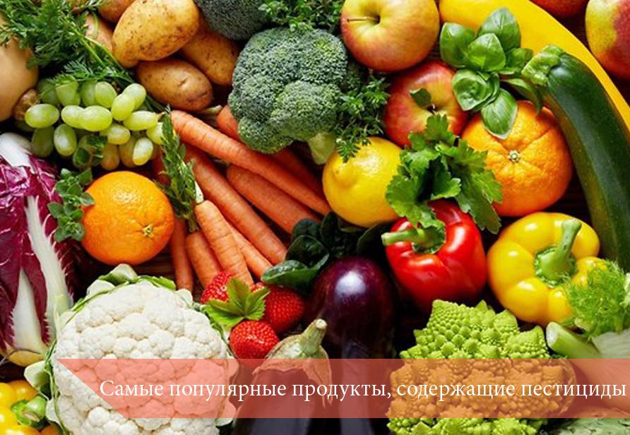 Самые популярные продукты, содержащие пестициды