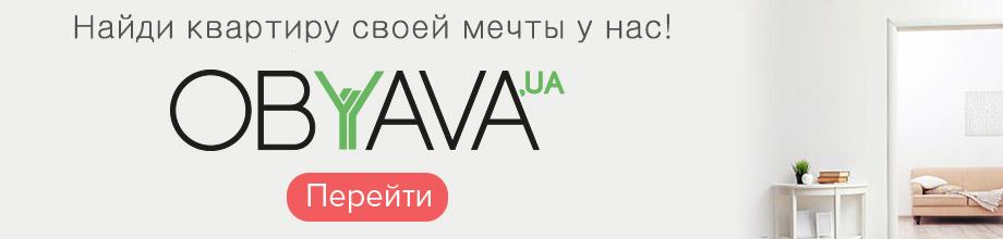 Найти работу на Obyava.ua