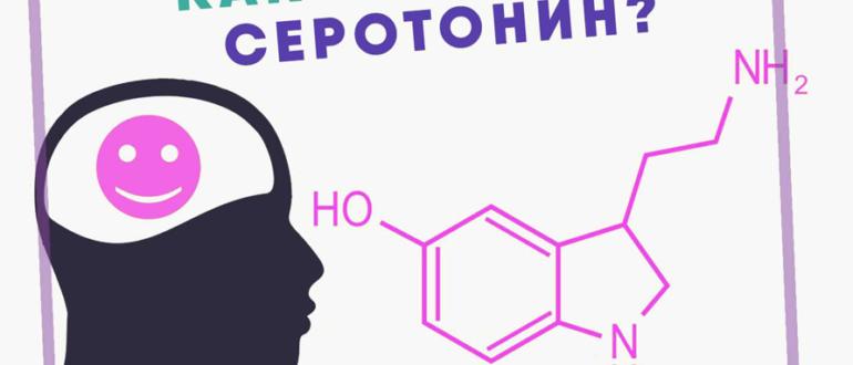 Как повысить уровень серотонина