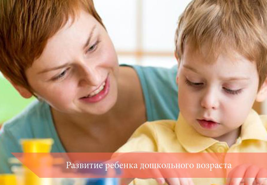 Развитие ребенка дошкольного возраста