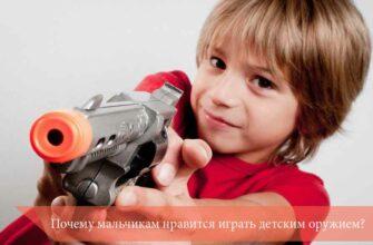 Почему мальчикам нравится играть детским оружием?