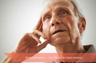 Атеросклероз – это билет в один конец