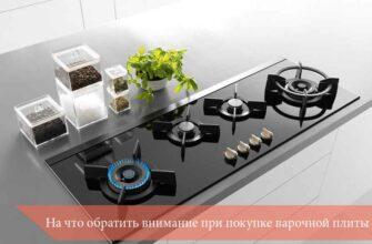 На что обратить внимание при покупке варочной плиты