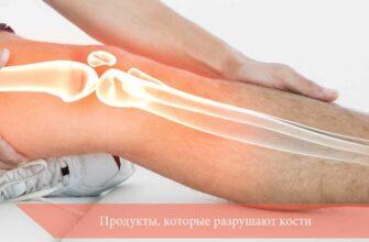 Продукты, которые разрушают кости