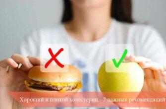 Хороший и плохой холестерин - 7 важных рекомендаций
